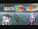 【War Thunder 空軍】ガバガバ日空奮闘記 Part03【VOICEROID&ゆっくり実況】