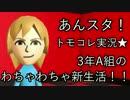 【実況】あんスタ★3Aのトモダチコレクション新生活★ part1