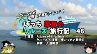 【ゆっくり】クルーズ旅行記 46 Allure of the Seas サンファン入港