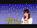 阿澄佳奈 星空ひなたぼっこ 第224回 [2017.04.10] ゲスト登場回