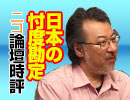 小飼弾のニコ論弾時評4月3日号『忖度勘定しているヤツらは『けものフレンズ』を見て勉強しなさい! どうなる日本! ITに続いて科学もオワタ!?』