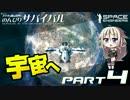 【SpaceEngineers】メテオの降る世界でのんびりサバイバル 4【IA Talk実況】