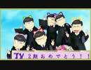 【MMDおそ松さん】TV2期やったね!CMゴン・R.Y.U.S.E.I.♪