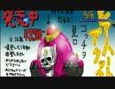 【MUGEN】 永久vs part82【ターゲット式ワンチャン】