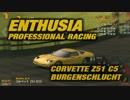 ENTHUSIA エンスージア CORVETTE Z51 C5 コルベット PS2