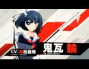 武装少女マキャヴェリズム PV第2弾