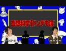 空想科学トンデモ論 #6 出演:羽多野渉、斉藤壮馬