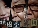 【頑固亭異聞】韓国崩壊のカウントダウン[桜H29/4/11]