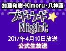 加藤和樹・Kimeru・八神蓮出演!ブギウギ★Night #97