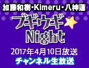 加藤和樹・Kimeru・八神蓮出演!ブギウギ★Kingdom(#97 チャンネル生放送)