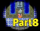 【人生初のRPG】JK勇者のドラクエ1冒険記【実況】Part8