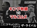 【予告編】キング牧師VSマルコムX ~2人の黒人活動家が描いた夢~