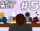 第83位:[会員専用]#5 ナポリの男たち新メンバーオーディション  thumbnail