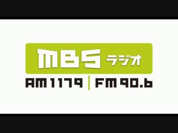 mbs ラジオ