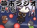 第36位:[会員専用]幕末ラジオ 第七十六回(維新の風実況プレイ)