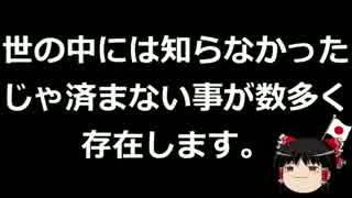 【ゆっくり保守】東京新聞は常識も無いのか?