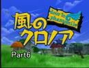 【実況】風のクロノアDTP【どっちかというと風邪ひきがクロノア】Part06