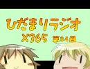 【ニコニコ動画】【ラジオ】ひだまりスケッチ ひだまりラジオ×365第04回を解析してみた