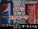 ペプシ VS コカ・コーラ ~世紀を超えた戦い~