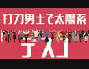 第90位:【MMD刀剣乱舞】太陽系デスコ【打刀男士15振】 thumbnail