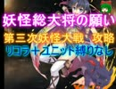 妖怪総大将の願い☆3【救世主:流れ確認用|第三次妖怪大戦】