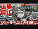 【韓国の車が売れない】 中国の民意は本気だ!ショールームに人影無し!
