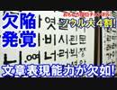 【韓国の致命的欠陥】 文章表現能力が欠如!4割が意味不明状態!