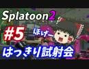 【スプラトゥーン2】試射会にはっきり参戦ラスト【ゆっくり実況】
