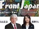 【Front Japan 桜】PM2.5関連死 / シリア化学攻撃の疑問 / アテンシ...