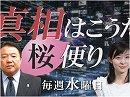【桜便り】露出したトランプ世界戦略 / 日本の危機と鈴木貫太郎-小堀桂...