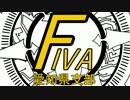 FIVA愛知県支部 第13回