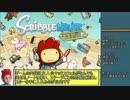 【RTA】Scribblenauts Remix 全ステージ 1時間44分34秒 part1 thumbnail