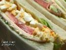 【これ食べたい】 サンドイッチ いろいろ その5