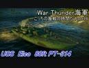 【War Thunder海軍】こっちの海戦の時間だ Part16【実況・米海軍】