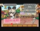 【アプリ版】けものフレンズ ホーム画面 セリフ集 その7(完結)