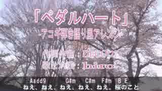 【(オケ有)歌詞&コード】『ペダルハート』【アコギ弾き語り風】