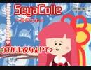 【SeyaColle+1.0.1】茜がセヤセヤセヤコレ 単発【VOICEROID+琴葉 茜・葵】