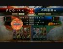【三国志大戦】全凸が来るのをひたすら待つ動画20
