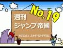 【週刊ジャンプ帝國】週刊少年ジャンプ19号を自由に語らせてくれ【2017】