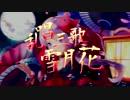 【超ボーマス37】乱唱三歌・雪月花【クロスフェードデモ】