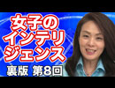 日本国内の過激派ネットワークを暴く!  【河添恵子・杉田水脈 女子のインテリジェンス うら8】