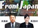 【Front Japan 桜】シリア攻撃、米空母朝鮮海域派遣の正体 / 田母神裁判報告~鍛冶...