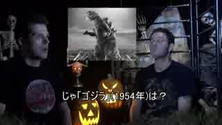 【Cinemassacre】ロルフとマテイの「それってホラー?」対談