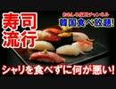 【韓国で寿司食べ放題が大流行】 ご飯を食べずに上だけ食べる!