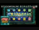 btooom online 全スキルガチャ50連!!!