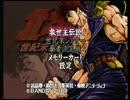 北斗の拳 PS版 プレイ動画1
