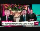Trump大統領が習近平主席と北朝鮮への対応を電話で会談 欧米Mediaの報道
