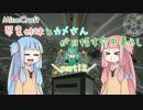 【MineCraft】琴葉姉妹とカメさんが目指す空中暮らしpart13【いろいろ編】 thumbnail