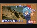 【STEEP】ボーダー葵ちゃん、銀世界を駆け