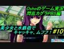 【ゲーム実況】閃乱カグラPBS 美少女と水鉄砲でキャッキャ、ムフフ!  #10